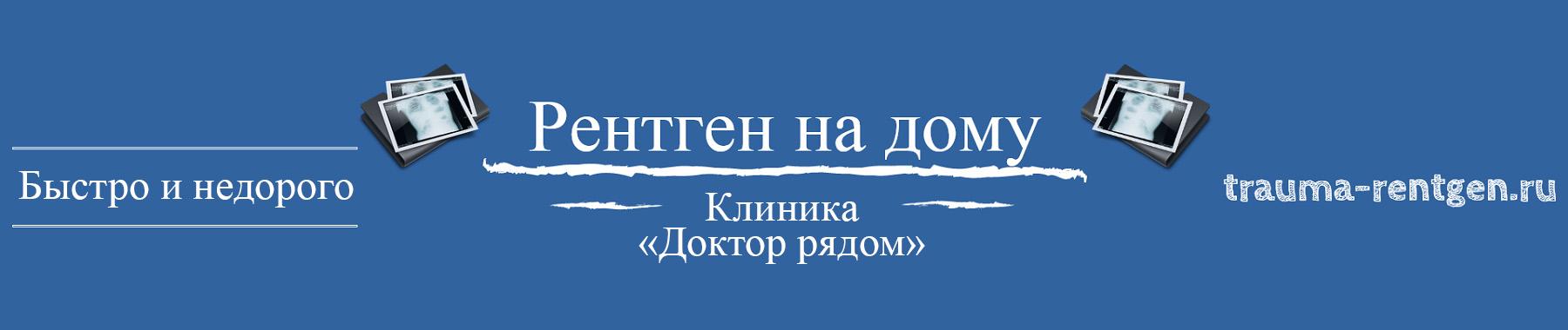 Рентген на дому Москва